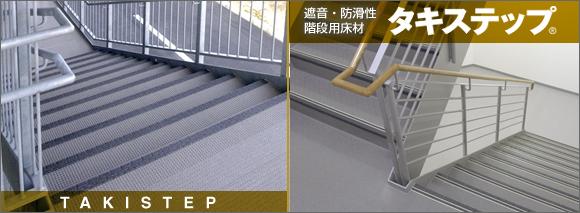 タキステップ 外部階段, 長尺シート, 階段用床材