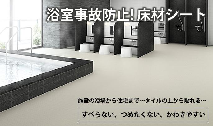 浴室床材シート