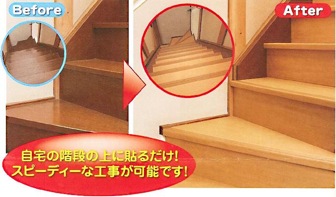 既存の階段の上から貼るので、短時間に安価に施工