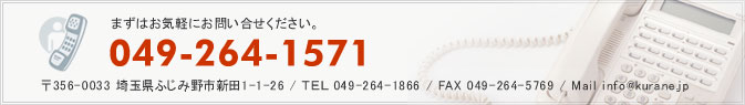 電話番号:049-264-1571
